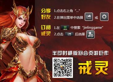 炽灵戒-《戒灵》微信号:jielinggame   《戒灵》官方网站:http://jl.1797wan....