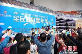 9月17日,青海全民健身嘉年华(第一季)活动在该省省会西宁落幕....