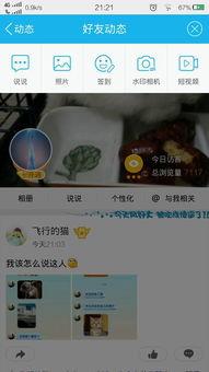 手机QQ怎么发K歌红包