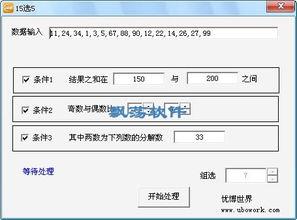 高频彩11选5 高频彩11选5选号软件 1.0 绿色版下载