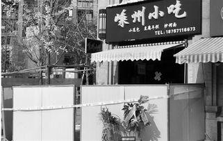 新开业的小吃店还没卖出第一份早餐一家三口就倒在了里面