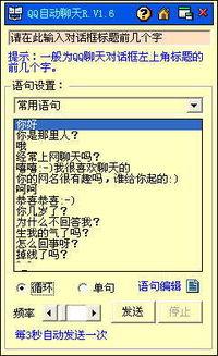 QQ自动聊天机器人 qq自动回复搞笑工具软件 1.6.151231