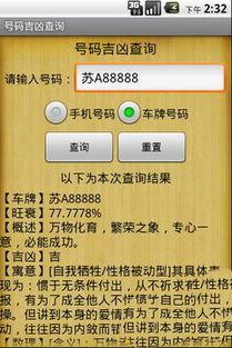 号码吉凶查询app下载 号码吉凶查询手机版下载 手机号码吉凶查询下载