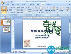 ppt2007其他版面元素如何使用 ppt2007其他版面元素使用图解教程 软...
