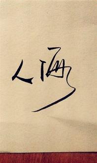 图片 手写 字 手写 字 心情 来自 猫爪 草