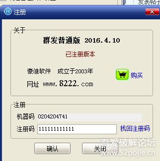2016 最新豪迪QQ群发器 完美破解