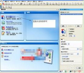 怎样免费将PDF转换为Word