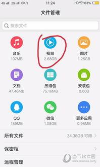微信视频保存在哪里 下载视频文件夹保存入口位置一览