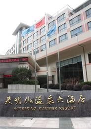 林温 泉住宿推荐:宁海天明山温 ... 右边是通往森林温泉会所的楼梯....