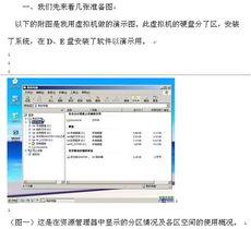恢复用ghost格式化硬盘分区及数据图文教程下载