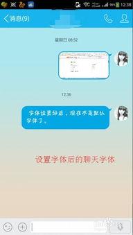 手机QQ怎么设置个性聊天字体