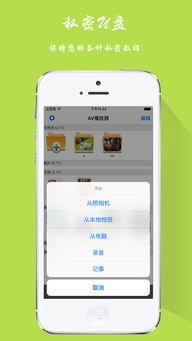 苹果AV播放器 AV播放器苹果版免费下载 iPhone软件