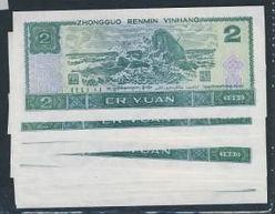 90版2元纸币跌了42