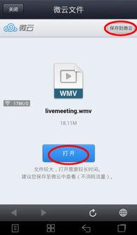 怎么把QQ邮箱里的视频文件下载到手机里看呐