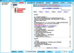 QQ远程聊天记录查看器 软件界面图