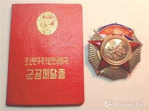 朝鲜颁发的二级独立自由勋章-抗美援朝为题材的藏品成为新热点