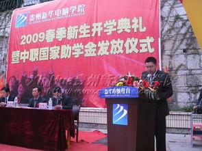 贵州新华电脑学院院长倪征致辞-绘海广告总经理回母校做创业分享演讲