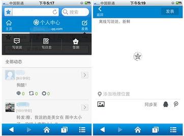 手机QQ空间触屏版升级 可离线写说说和日志