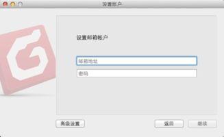 如何使用mac的foxmail导入邮件地址