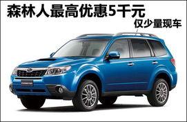 ...ester)是日本斯巴鲁汽车公司旗下的SUV汽车品牌.森林人的外形...