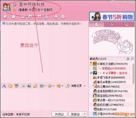 如何更改QQ群聊天窗口的QQ群昵称