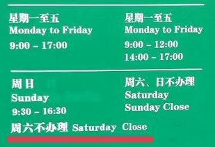 石家庄各大银行周末不营业是真的吗