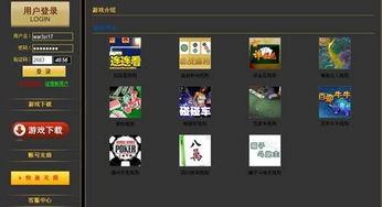 基于网页游戏搭建的社区化小游戏平台系统——乐乐棋牌,与《金融帝...