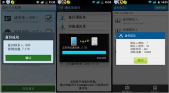 图3:三款手机安全软件云备份过程-手机跨平台云备份大比拼 让通讯录...