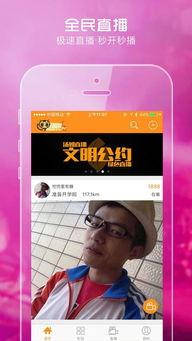 U兔直播ios版二维码分享 U兔直播ios版app二维码分享 红警家园网
