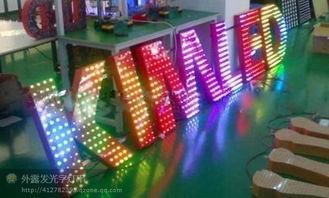 劫灯-打孔发光字LED灯串防水LED灯珠LED灯-沈阳建材网LED铁皮字灯串