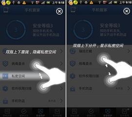 腾讯手机管家苹果版隐藏软件的功能,腾讯手机管家android版怎么没...
