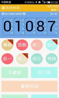 时时彩计划软件手机版 时时彩计划稳定版下载V1.1.4安卓版