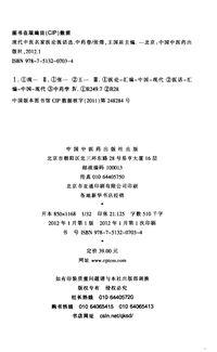 ...社,2012.pdf 中医资源版 爱爱医医学论坛