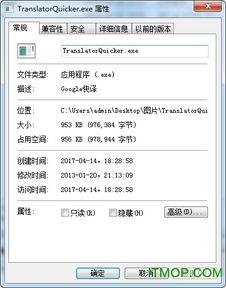 谷歌金山快译软件下载 谷歌快译 多国语言翻译程序 下载v1.7 绿色版