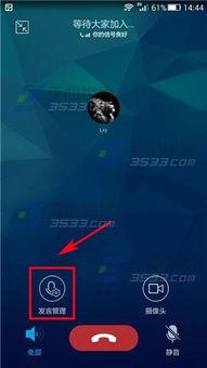手机QQ群通话成员发言权限怎么设置