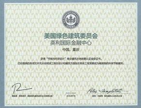 重庆首个国际认证写字楼