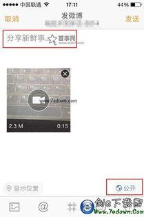 新浪微博短视频怎么用 iphone版新浪微博拍短视频教程