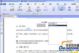 表单-企业办公首选 新版福昕PDF套件评测
