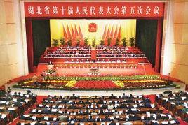 湖北省高级人民法院工作报告