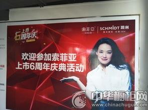 下,开始走进了中国千万户家庭!在上市的6年时间里,索菲亚和司米...
