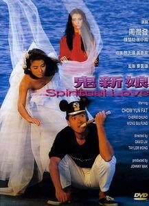 ...在戏中修炼的是茅山捉鬼道法 -图解香港早期恐怖片 鬼新娘 ,厉鬼标...