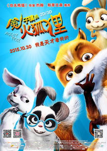 超神影院达达兔-兔子镇的 曝主海报 被赞2015动画 神作