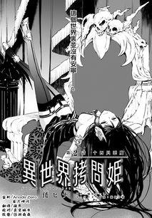 异世界拷问姬 02