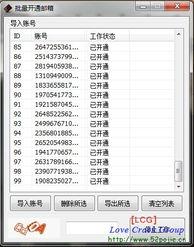 ...3CM大赛活动勋章 -QQ邮箱批量开通 做QQ邮件群发的必备工具哦 ...