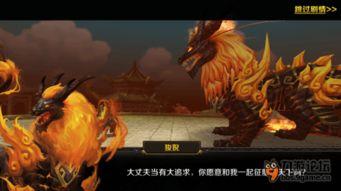 龙尊夺国传-游戏在正统的史实剧情中,通过开篇龙子夺玉玺的桥段掺入了一丝的玄...