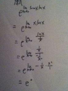 lim x趋向于0 x sinx用洛必达原则求极限