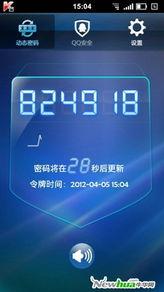 手机令牌改名QQ安全中心 新增登录查询