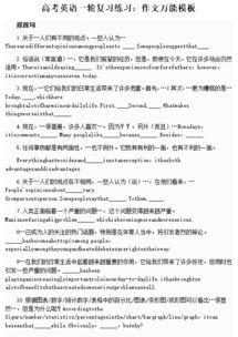高考英语一轮复习语法练习 作文万能模板