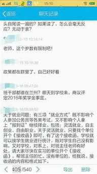 激励网名-...示,一名老师在鼓励学生做接收函.受访者供图-甘肃高校胁迫毕业生...
