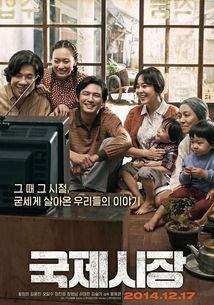 国际市场 书写票房奇迹 或成韩国电影史票房亚军